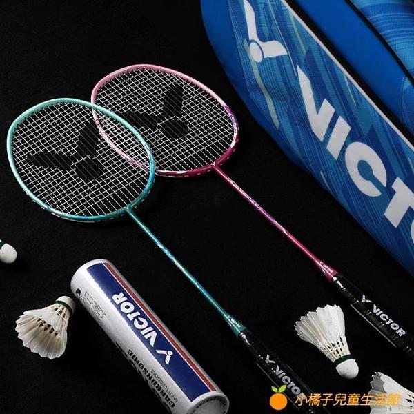 勝利羽毛球拍雙拍全碳素超輕耐用型單拍球拍套裝維克多【小橘子】