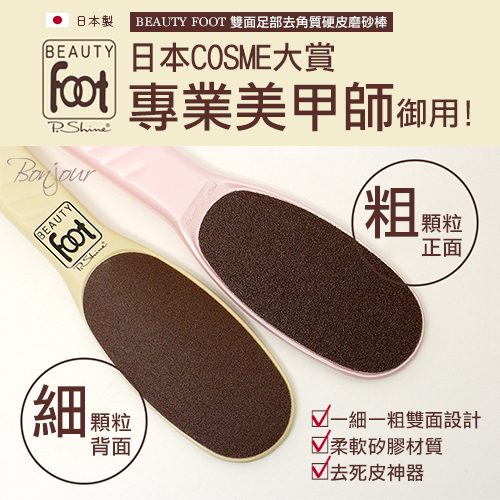 BONJOUR日本製BEAUTY FOOT雙面足部去角質硬皮磨砂棒J.【ZE654-038】I.