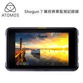 【EC數位】ATOMOS Shogun 7 幕府將軍 螢幕監視器 7.2吋 紀錄器 切換器 4Kp60 及時回放 慢動作