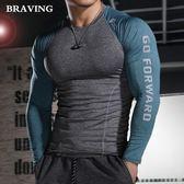 秋季新款健身服緊身衣男士長袖吸濕排汗透氣T恤跑步訓練打底汗衫【聖誕節超低價狂促】