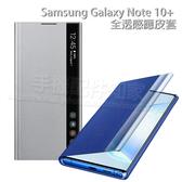 【聯強公司貨-全透視感應皮套】三星 Samsung Galaxy Note 10+ N976 6.8吋 原廠皮套/盒裝/保護套-ZW