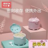 嬰兒奶粉盒大容量便攜式外出分裝格米粉盒子輔食密封防潮罐【萌萌噠】