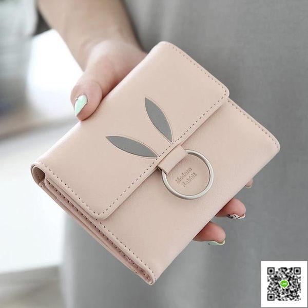 短款錢包 新款錢包女短款韓版學生圓環三折兔耳裝飾小清新零錢包 生活主義