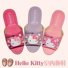 【雨眾不同】Hello Kitty 卡通拖鞋 居家拖鞋 室內拖鞋 蝴蝶結大臉 台灣製 MIT