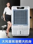 空調扇 工業冷風機移動水空調大型水冷空調扇單冷廠房商用製冷風扇 WJ百分百