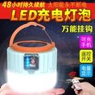 太陽能燈戶外遙控太陽能充電球泡燈移動防水應急帳篷燈夜市擺地攤照明燈 交換禮物