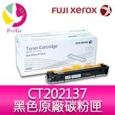 富士全錄 FujiXerox DocuPrint CT202137 黑色原廠碳粉匣 適用P115b / M115b / M115fs / M115z / P115w/M115w