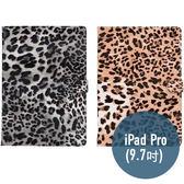 iPad Pro (9.7吋) 二色豹紋 插卡 平板皮套 側翻 支架 保護套 手機套 平板殼 保護殼
