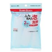 ROSY ROSA 簡約風抗菌起泡網 2入《日本製》