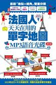 法國人天天在用的單字地圖 MP3語音光碟(2CD):20小時法文+中文朗讀對照,用聽的..