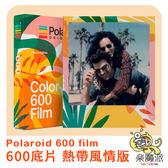 LOMOPIE 『 Polaroid 600 film 彩色款 』夏天特別款 熱帶風情 寶麗來方形底片 I-type型相機適用