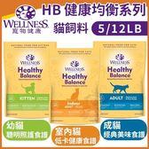 【送抵用卷300元】*KING*Wellness《HB健康均衡系列-多種選擇》12磅/包 貓飼料