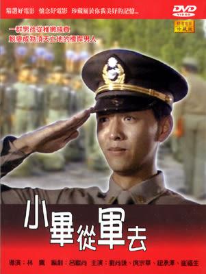 小畢從軍去DVD 劉尚謙/庹宗華