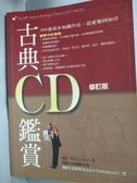 【書寶二手書T2/音樂_WFO】古典CD鑑賞2/e(修訂版)_泰德利比