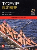 二手書博民逛書店《TCP/IP 協定精要 (TCP/IP Protocol Suite, 2/e)》 R2Y ISBN:9574939480