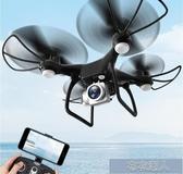 空拍機 無人機航拍高清小學生兒童玩具男孩專業遙控飛行器四軸小型飛機4K YJT【快速出貨】
