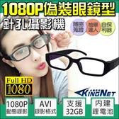 【台灣安防】監視器 1080P 偽裝眼鏡型 蒐證 針孔攝影機 1920x1080 支援32GB 密錄 監視器