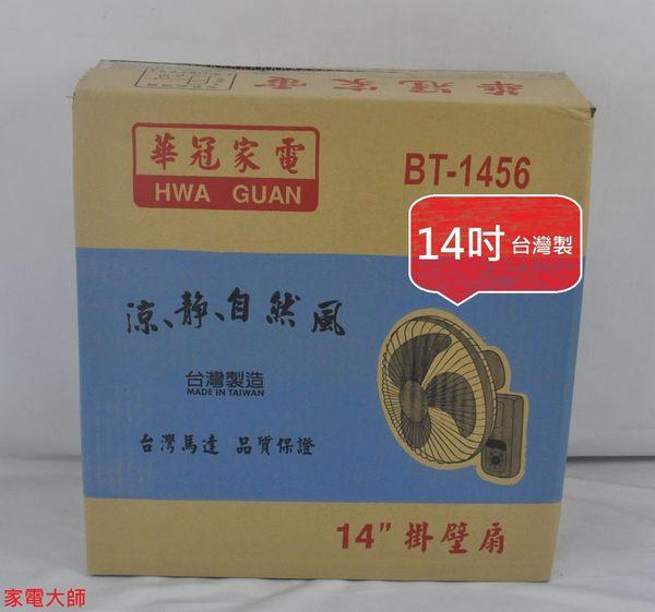 家電大師 華冠 14吋 掛壁扇/電扇 BT-1456 台灣製造【全新 保固一年】