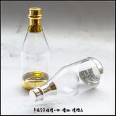 包裝材料-單售-香檳造型糖果空瓶(需DIY組裝-不含內容物-金銀2色可挑)-糖果瓶/點心包裝/禮品包裝