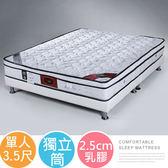 單人床墊《YoStyle》德蒙三線天絲棉乳膠獨立筒床墊-單人3.5尺 租屋 適用單人床架 床台 掀床