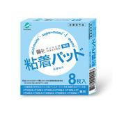 船井-圓型粘著貼片8入【屈臣氏】