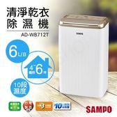 下殺【聲寶SAMPO】6L空氣清淨乾衣除濕機 AD-WB712T