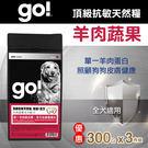 【毛麻吉寵物舖】Go! 羊肉蔬果營養全犬配方-300克 三件組 狗飼料/WDJ推薦/狗糧