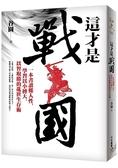 這才是戰國:一本書讀懂人性,學習以小搏大、以智取勝的亂世生存術!