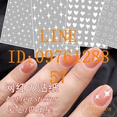 4張 美甲貼紙愛心星芒四角星3D防水貼片指甲裝飾品【繁星小鎮】