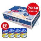 專品藥局 三多 補體康高纖高鈣營養配方 1箱24罐加送4罐 (陳亞蘭推薦)【2011854】