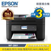 【EPSON 愛普生】WF-2861 商務雙網傳真複合機 【贈100元7-11禮券-2月中簡訊發送】