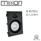Mission M-MI781A 崁入式喇叭【公司貨保固+免運】