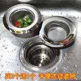 水槽提籃濾網 水池過濾器洗碗盆隔渣網洗菜池漏斗網攔加厚不銹鋼水槽過濾網手提