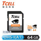 【TCELL 冠元】MicroSDXC UHS-I (A1)U3 64GB 監控專用記憶卡(附轉卡)
