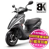 【抽Switch】新名流125 ABS 2019 送6000家樂福券 藍芽耳機 丟車賠車(SJ25TD)光陽機車
