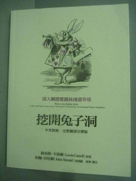 【書寶二手書T7/翻譯小說_ZDQ】挖開兔子洞_路易斯.卡洛爾