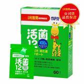 [折扣碼yahoo2019]小兒利撒爾 活菌12( 2g*60包/盒) 隨機送體驗包