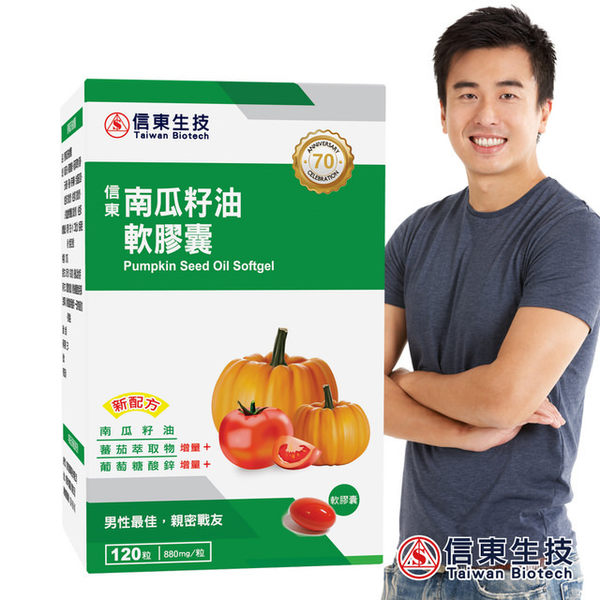 信東 南瓜籽油軟膠囊(120錠/盒)有效期限2020.10.16