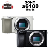 (贈64G全配)SONY 索尼 微型單眼相機 ILCE-6100 A6100 a6100 機身組 數位單眼相機急速對焦4K公司貨