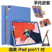 手托皮套 蘋果 Apple iPad Pro 11 2018 保護套 平板皮套 牛皮紋 支架 智慧休眠 平板套 平板電腦皮套