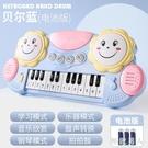 嬰幼兒童電子琴玩具寶寶早教音樂小鋼琴男孩女孩0-1-3歲益智禮物2LXY7664【極致男人】