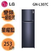 【LG樂金】253公升 直驅變頻上下門冰箱 GN-L307C 星曜藍