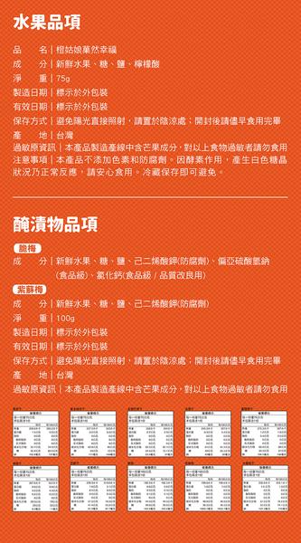 橙姑娘 菓然幸福水果干【5包優惠組】果乾 精選優質水果SGS認證 低卡零食/野餐/下午茶
