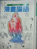 【書寶二手書T7/哲學_JJR】漫畫論語_簡美娟, 森哲朗