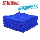 【03506】 超細纖維吸水毛巾 30*30cm 擦車巾 清潔布 抹布 廚房 汽車 不掉毛