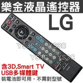 LG 樂金 液晶電視遙控器(3D)(USB)(Smart TV鍵)(子母畫面)LG液晶電視遙控器 AKB69680415 MKJ42519608