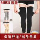 時尚搭配 彈力透氣腿套 四季適用A-7811 【狐狸跑跑】AOLIKES