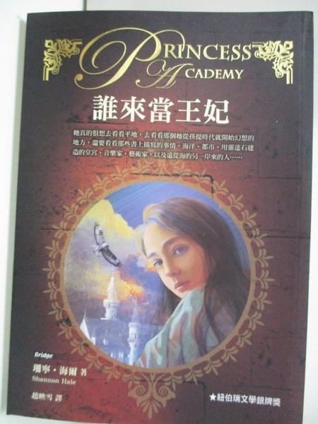 【書寶二手書T4/兒童文學_BET】誰來當王妃_珊寧‧海爾,  趙映雪