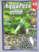 【書寶二手書T1/寵物_PGC】AquaPet_48期_水晶蝦繁殖初體驗_未拆