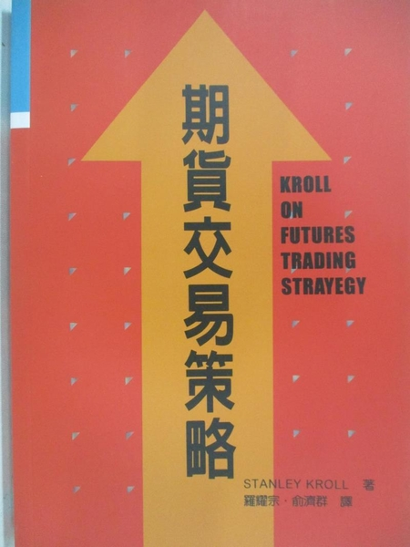 【書寶二手書T6/股票_IUL】期貨交易策略_STANLEY KROL